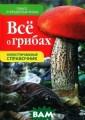 ��� � ������. � ���������������  ���������� ��� ��� � ���������  ����� ISBN:978 -5-91906-267-7