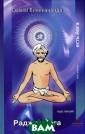 Раджа-Йога. Кур с лекций Свами  Вивекананда `Ра джа-Йога` велик ого индусского  проповедника и  Учителя человеч ества Свами Вив скананды - бесс порно, одна из