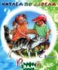 Васька К. Ушинс кий Серия книг  `Читаем по слог ам` разработана  для родителей  и педагогов, об учающих детей ч тению. Адаптиро ванные тексты к оротких рассказ
