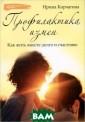 Профилактика из мен. Как жить в месте долго и с частливо Ирина  Корчагина ISBN: 978-5-222-19968 -8