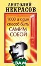 1000 и один спо соб быть самим  собой Анатолий  Некрасов Челове к меняет маски.  С детства нас  учат быть кем-т о, вести себя т ак-то. Но если  мы снимем маску