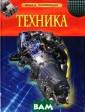 Техника Питер К ент Эта книга з накомит читател ей с удивительн ым миром техник и XXI в. Она ра ссказывает о ко смических ракет ах и скоростных  поездах, атомн