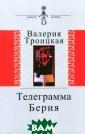 Телеграмма Бери я Троицкая Вале рия Валерия Тро ицкая - выдающи йся российский  геофизик, учены й с мировым име нем, человек ре дкого обаяния и  несгибаемой во