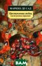 Преступления лю бви, или Безумс тва страстей Ма ркиз де Сад Вни манию читателя  предлагается сб орник произведе ний маркиза де  Сада, созданных  в период его з