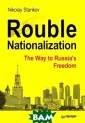 Rouble National