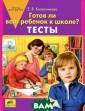 Готов ли ваш ре бенок к школе?  Тесты Е. В. Кол есникова Книга  предназначена д ля выполнения б -7-летними деть ми диагностичес ких заданий, ко торые прочно во