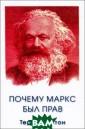 Почему Маркс бы л прав Терри Иг лтон Из набора  отдельных теори й и концепций п редшествующего  периода Маркс п ревратил политэ кономию, котора я во многом опр