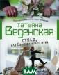 Отпад, или Свад ьба моего мужа  Татьяна Веденск ая Отпад, или С вадьба моего му жа ISBN:978-5-6 99-59455-9