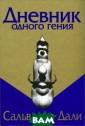 Дневник одного  гения Сальвадор  Дали ISBN:978- 985-15-1619-9
