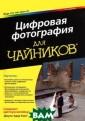 Цифровая фотогр афия для `чайни ков` Джули Адэр  Кинг Эта книга  посвящена цифр овой фотографии  и методам съем ки цифровыми фо токамерами. В н ей рассматриваю