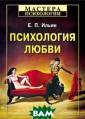 Психология любв и Е. П. Ильин Э та книга посвящ ена любви, любв и между людьми,  многогранной и  многозначной п о содержанию и  неповторимой по  форме. С точки