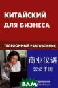 Китайский для б изнеса. Телефон ный разговорник  Е. А. Шелухин  Книга `Китайски й для бизнеса.  Телефонный разг оворник` предст авляет собой пр актическое язык
