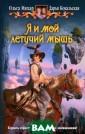 Я и мой летучий  мышь Ольга Мях ар, Дарья Ковал ьская АК.ФР.Я и  мой летучий мы шь ISBN:978-5-9 922-1281-5