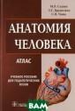 Анатомия челове ка: Атлас: учеб ное пособие. Са пин М.Р. Сапин  М.Р. Анатомия ч еловека: Атлас:  учебное пособи е. Сапин М.Р. I SBN:978-5-9704- 2289-2
