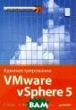 Администрирован ие VMware vSphe re 5. Для профе ссионалов К. Ку сек, В. Ван Ной , А. Дэниел Эта  книга представ ляет собой руко водство админис тратора по рабо