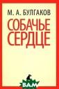 Собачье сердце  М. А. Булгаков  В эту книгу вош ли три повести  Михаила Афанась евича Булгакова , которые можно  назвать ненапи санным романом.  `Дьволиада`, `