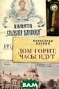 Дом горит, часы  идут Александр  Ласкин В апрел е 1905 года гер ой этой книги,  русский дворяни н Николай Блино в, попытался ос тановить житоми рский еврейский