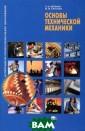 Основы техничес кой механики. 4 -е изд., стер.  Вереина Л.И. Ве реина Л.И. Осно вы технической  механики. 4-е и зд., стер. Вере ина Л.И. ISBN:9 78-5-7695-9345-