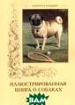 Иллюстрированна я книга о собак ах (мягкий пере плет) Милюгина  Е. Г. Иллюстрир ованная книга о  собаках (мягки й переплет) ISB N:978-5-7793-40 01-4