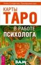 Карты Таро в ра боте психолога  Алена Солодилов а (Преображенск ая) Аннотация В  этой книге вы  найдете максиму м полезной инфо рмации, чтобы с амостоятельно о
