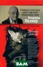 Дважды убитый А лександр Шабашк евич `Признаюсь , что книга Але ксандра Шабашке вича захватила  меня буквально  с первой строки  и не отпускала  до самого конц