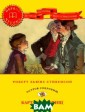 Карта сокровищ  Роберт Льюис Ст ивенсон Любовь  к чтению необхо димо развивать  как можно раньш е. И так хочетс я, чтобы первым и произведениям и стали лучшие