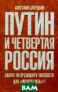 Путин и четверт ая Россия. Хват ит ли президент у твердости для  `мягкой силы`?  Анатолий Салуц кий Книга `Пути н и Четвертая Р оссия. Хватит л и президенту тв