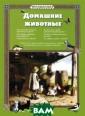 Домашние животн ые Светлана Лав рова 96 стр.Есл и у человека в  доме живет крок одил, то это до машнее животное  или нет? А есл и не крокодил,  а мышка? Какое