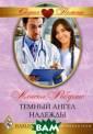 Темный ангел на дежды Алисон Ро бертс Спасаясь  от преследовани я, медсестра Эл ли приходит в д ом своей подруг и, но вместо эт ого оказывается  в компании нез