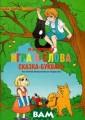 Игра в слова М.  А. Полякова По лякова Марина А натольевна - пр актикующий лого пед с 30-летним  стажем, автор  многочисленных  пособий для зан ятий с детьми,