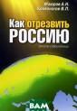 Как отрезвить Р оссию. Закон со бриологии А. Н.  Маюров, В. П.  Кривоногов В на звание книги мы  поставили не т рафаретный и тр адиционный вопр ос