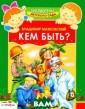 Кем быть? Влади мир Маяковский  Серия `Библиоте чка детского са да` - это книги , которые реком ендованы родите лям `Программой  воспитания и о бучения в детск