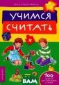 Учимся считать  Ольга и Сергей  Федины С помощь ю этой книги ва ш ребенок легко  освоит азы мат ематики: выучит  цифры от 0 до  10; научится сч итать; сможет р