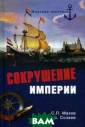 Сокрушение импе рии С. П. Махов , Э. Б. Созаев  Большинство наш их современнико в воспринимают  Тридцатилетнюю  войну (1618-164 8) как исключит ельно европейск