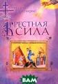 Твой есмь аз. С уворов Мария Жу кова Книга эта  рассказывает о  духовном облике  великого русск ого полководца  А.В.Суворова. И стинный христиа нин, скромнейши