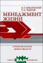 Менеджмент жизн и. Стратегия ли чной эффективно сти В. Л. Бакшт анский, О. И. Ж данов ISBN:978- 5-93454-165-2