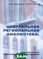 Центральная рег иональная библи отека. Практиче ский опыт библи отековедческих  исследований И.  О. Шуминова, Н . Ф. Потехина А вторы подробно  останавливаются