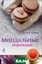 Миндальные пиро жные Н. Савинов а Самые яркие р ецепты вы может е найти в этой  книге. Теперь у дивлять своих б лизких каждый д ень разными и в кусными блюдами