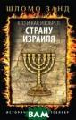 Кто и как изобр ел страну Израи ля Шломо Занд Н овая книга выда ющегося израиль ского историка  Шломо Занда явл яется продолжен ием и развитием  его прославлен