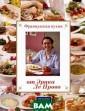 Французская кух ня от Эрика Ле  Прово Эрик Пров о Эрик Ле Прово  - настоящий фр анцуз, живет в  Москве уже 20 л ет, кормит неве роятной едой в  известнейшем ре