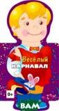 Веселый карнава л. Мальчик Елен а Янушко Предла гаем вашему вни манию книгу `Ве селый карнавал.  Мальчик`. Для  чтения взрослым и детям.  <b>IS BN:978-5-699-52