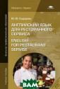 Английский язык  для ресторанно го сервиса / En glish for the R estaurant Servi se Ю. Ю. Сидоро ва В пособии пр едставлен основ ной фонетически й, лексический