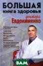 Большая книга з доровья доктора  Евдокименко П.  Евдокименко Кн ига посвящена з аболеваниям спи ны и суставов.  Вы познакомитес ь с анатомией п озвоночника и с