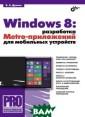 Windows 8. Разр аботка Metro-пр иложений для мо бильных устройс тв В. А. Дронов  528 стр.<b>Кни га посвящена ра зработке Metro- приложений</b>  - нового класса