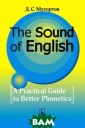 The Sound of En