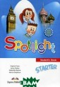 Spotlight Start
