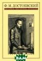 Ф. М. Достоевск ий. Писатель, м ыслитель, прови дец -- Книга `Ф . М. Достоевски й: писатель, мы слитель, провид ец` призвана ве рнуться к фунда ментальным вопр
