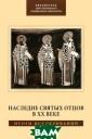 Наследие Святых  Отцов в XX век е. Итоги исслед ований Михайлов  П.Б. Настоящее  издание предст авляет собой сб орник статей, п ереведенных с е вропейских язык