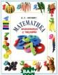 Математика. Зна комимся с числа ми А. С. Яковис  Книга поможет  ребенку познако миться с числам и от одного до  десяти, освоить  понятия `больш е`, `меньше` и