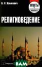 Религиоведение  В. Р. Языкович  Пособие подгото влено в соответ ствии с типовой  программой по  курсу